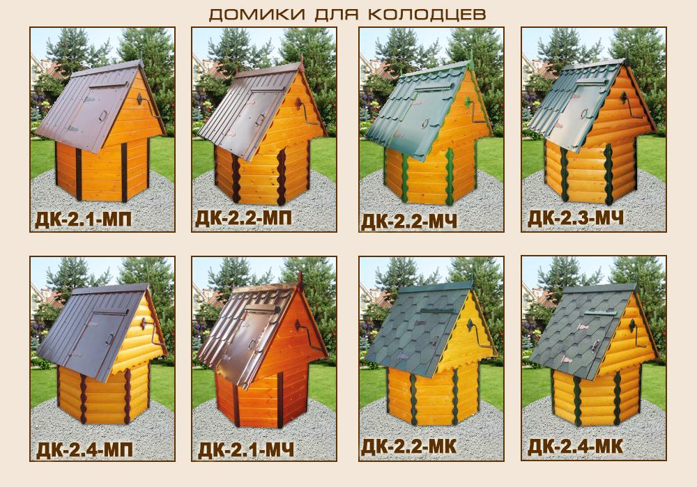 Готовые домики для колодцев